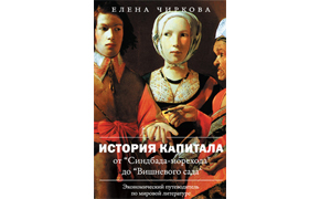 Elena Vladimirovna Chirkova History of Capital from «Sindbad the Sailor» to «Cherry Orchard» («Vyshneviy Sad» by A. P. Chekhov) (Moscow, Case 2010)