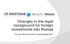 "The presentation of Yegor Kravchenko, the senior associate of the Westside law firm for the annual conference of ""The Law Firm Network"" on the topic – ""Changes in the legal background for foreign investments into Russia"" – 10.06.2017"