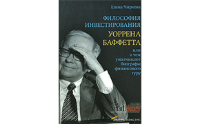 Elena Vladimirovna Chirkova «Warren Buffet's Philosophy of Investment or What facts are concealed by his biographers» (M.: «Alpina Business Books», 2008)